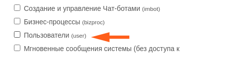 Права user Bitrix.png